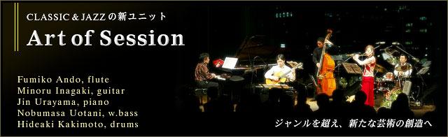 """Classic&Jazzの新ユニット""""Art of Session"""""""